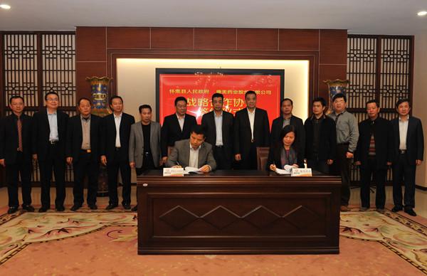 康美药业与怀集县政府战略合作 推进大健康产业发展