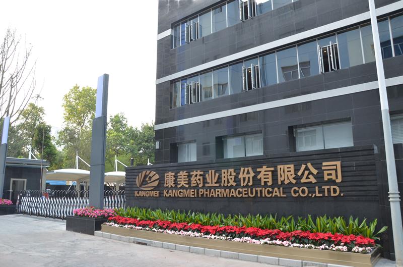 湖南靖州党政代表团参观考察康美药业