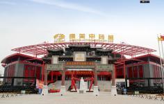 康美(亳州)华佗国际中药城