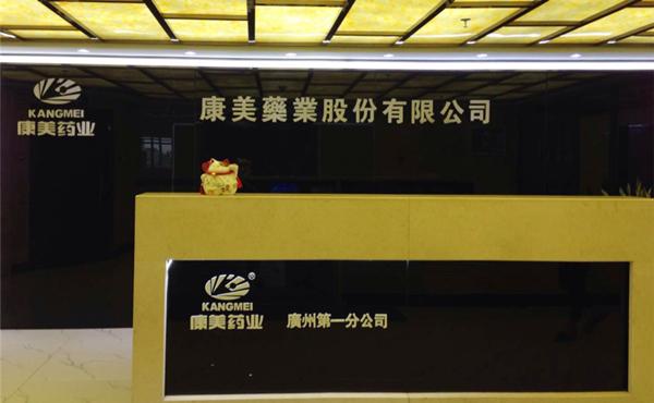 康美广州第一分公司