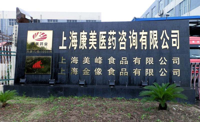 康美药业上海分公司