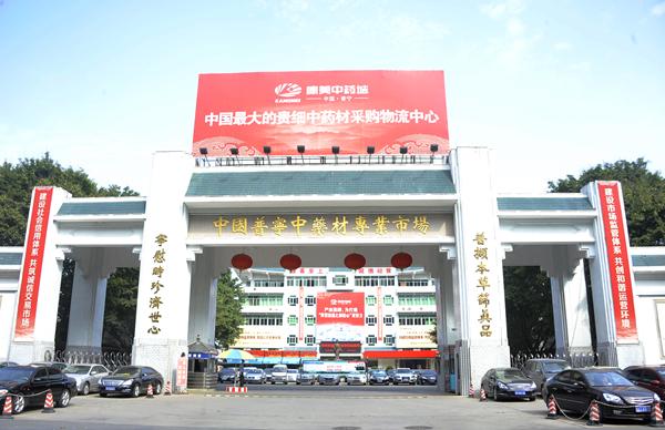 康美(普宁)中药材专业市场