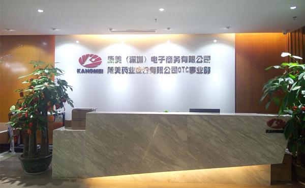 康美(深圳)电子商务有限公司