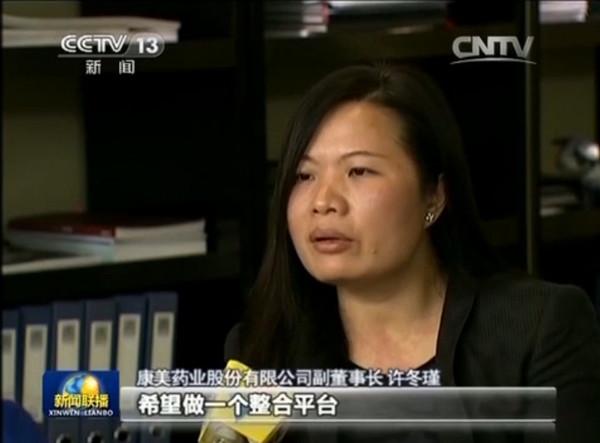 央视新闻联播:康美医疗模式改革发力
