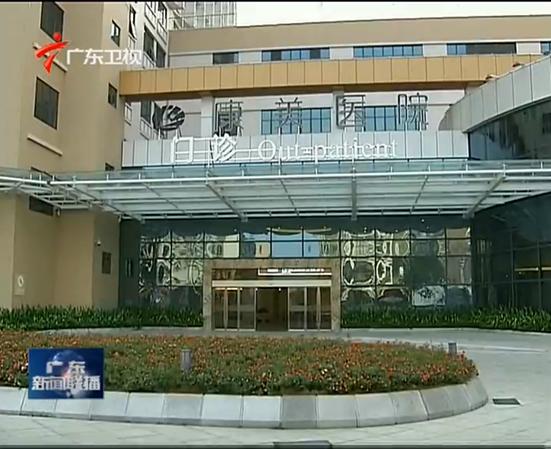 广东卫视《新闻联播》:广东普宁康美医院等民营医疗机构自主定价