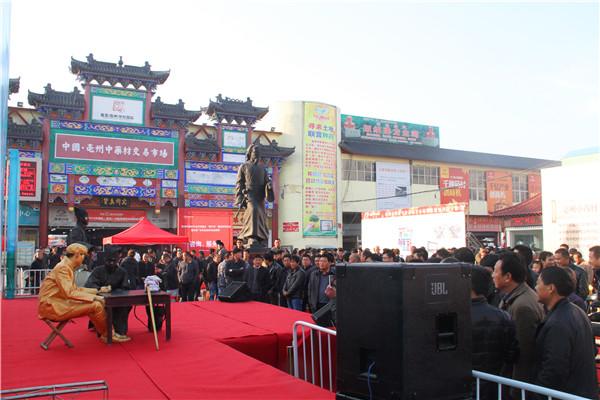 康美(亳州)中药材专业市场感恩纪念周暨搬迁倒计时暖场系列活动正式启动