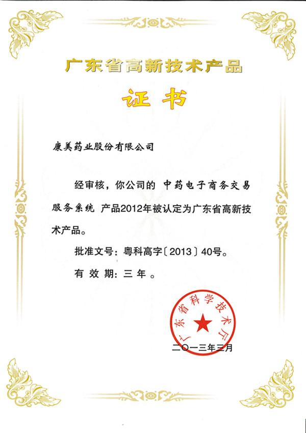 中药电子商务交易服务系统被认定为广东省高新技术产品