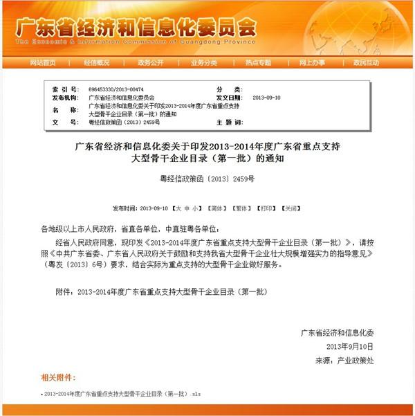 康美药业入围广东省重点支持大型骨干企业