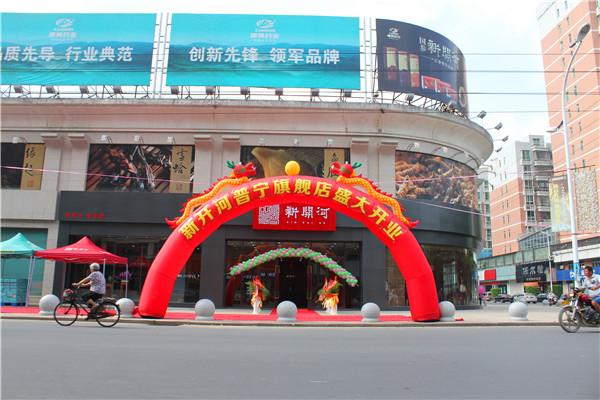 新开河粤东首家旗舰店开业