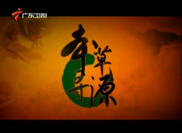康美药业独家冠名节目《本草寻源》在广东卫视热播