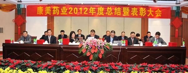 康美药业隆重召开2012年度总结表彰大会