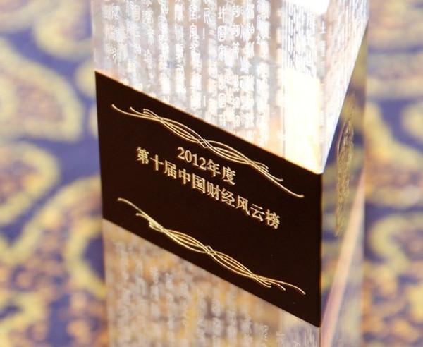 """马兴田董事长荣获""""2012年度最受尊敬上市公司领导者""""奖项"""