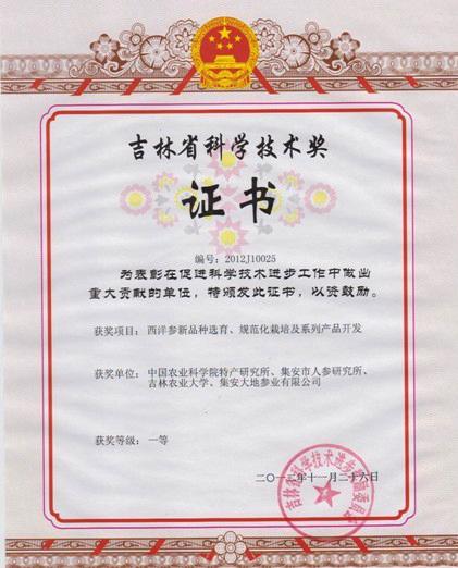 康美药业西洋参研究成果获得2012年吉林省科学技术一等奖