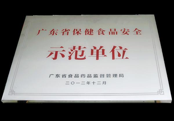 康美药业质量决胜市场 获广东省保健食品安全示范点