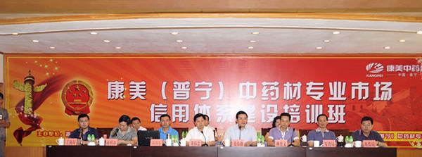 康美(普宁)中药材市场举办信用体系建设培训班
