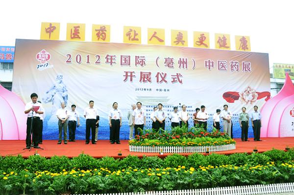 康美之约2012亳州药博会圆满举行