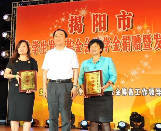 康美药业300万元助推揭阳市首创普惠型长效助学新机制