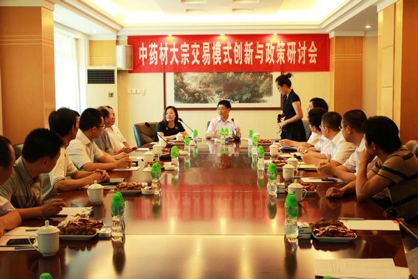 公司召开中药材大宗交易模式创新与政策研讨会
