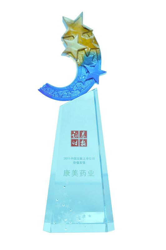 康美药业获2011中国主板上市公司价值百强