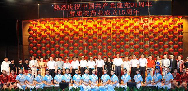 康美药业隆重举行成立15周年颁奖晚会