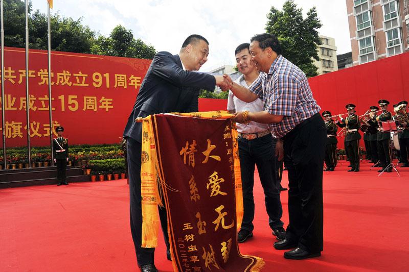 青海玉树商会赠送锦旗 贺康美药业成立15周年