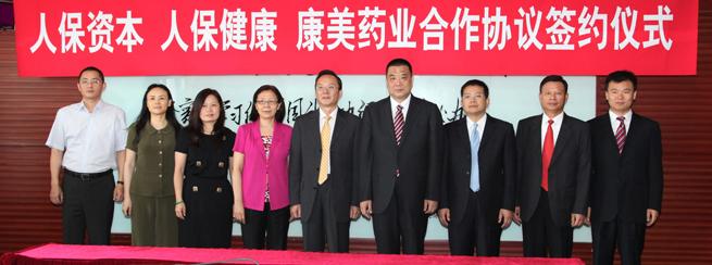 康美药业牵手人保 引领中国健康管理模式