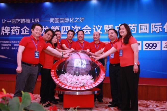 康美药业副董事长、常务副总经理许冬瑾出席第四届中国品牌药企沙龙