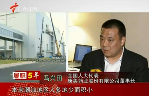 广东新闻联播报道马兴田代表履职五年