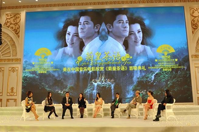 热烈庆祝公司音乐电影《菊皇茶语》首映式盛典隆重举行