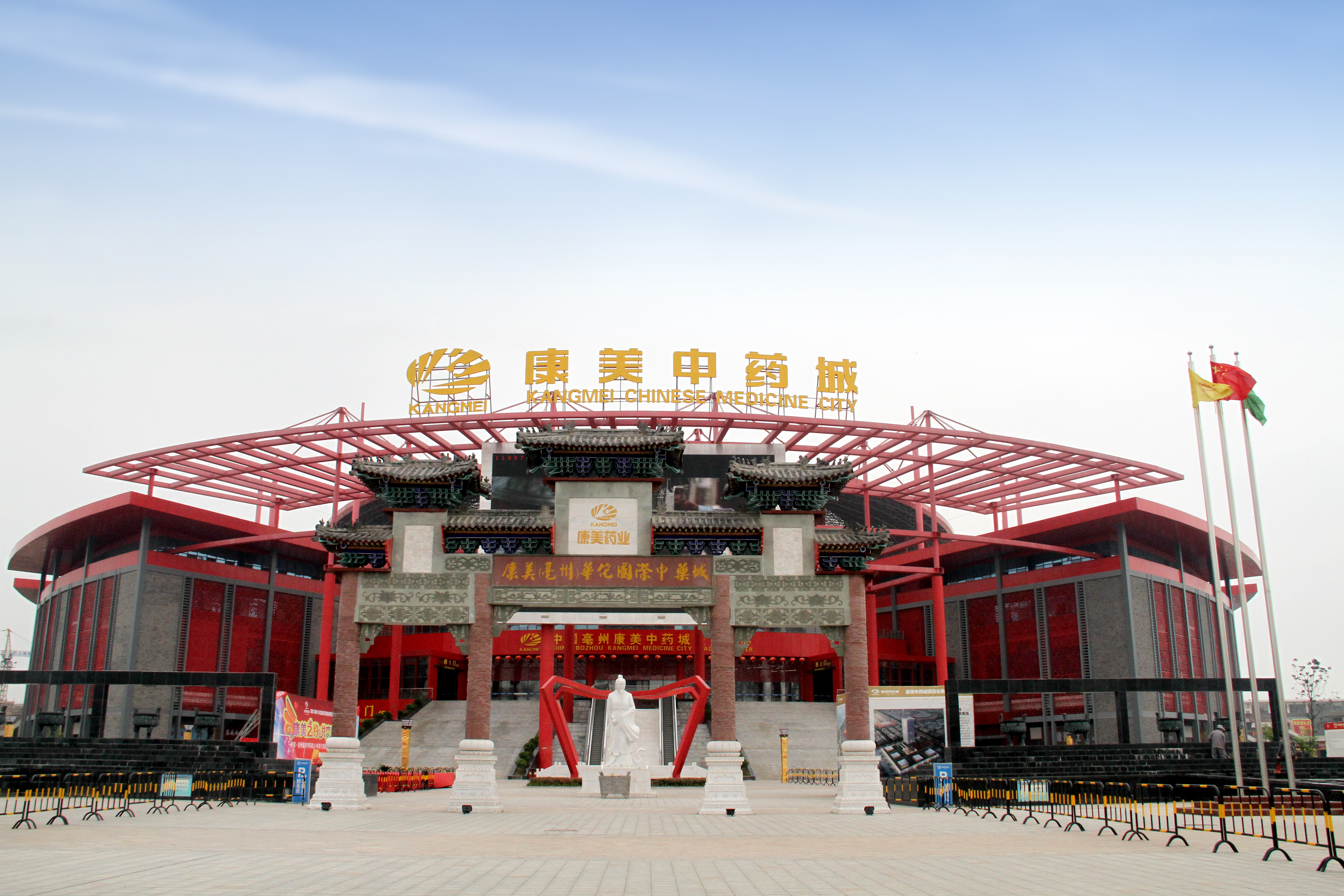 康美(亳州)中药城跻身安徽省级服务业集聚区