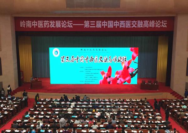 聚焦大数据 助力医学进步 康美药业协办第三届中西医交融高峰论坛
