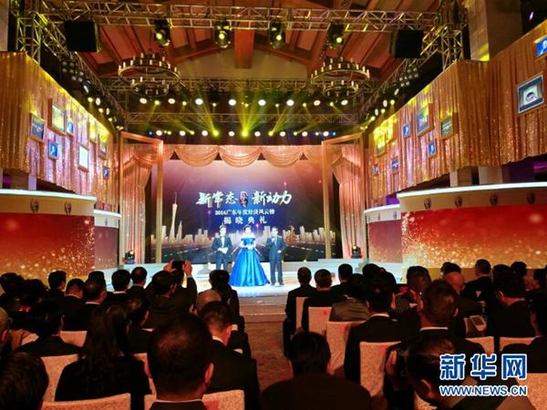 2016广东年度经济风云企业公布 康美药业引领健康产业新方向