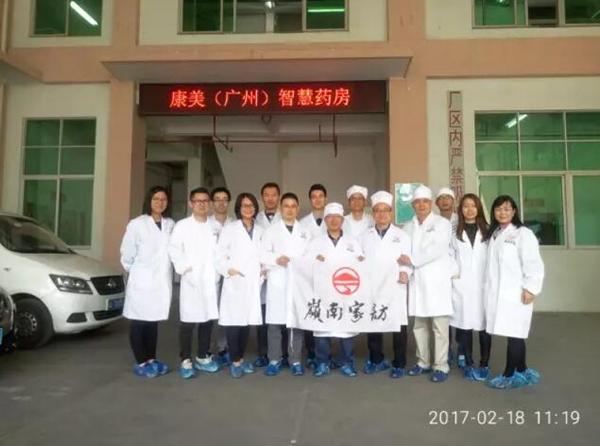 2017年康美智慧药房首个开放日活动在广州举行