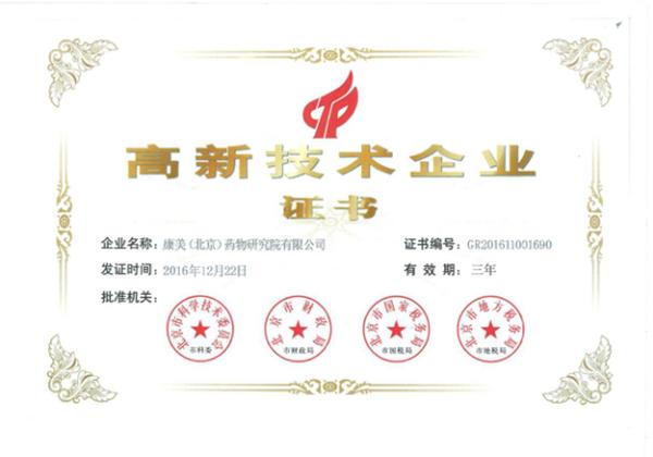 康美(北京)药物研究院有限公司荣获国家高新技术企业认证