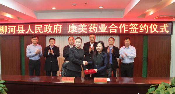 康美药业与柳河县达成医疗健康产业合作意向