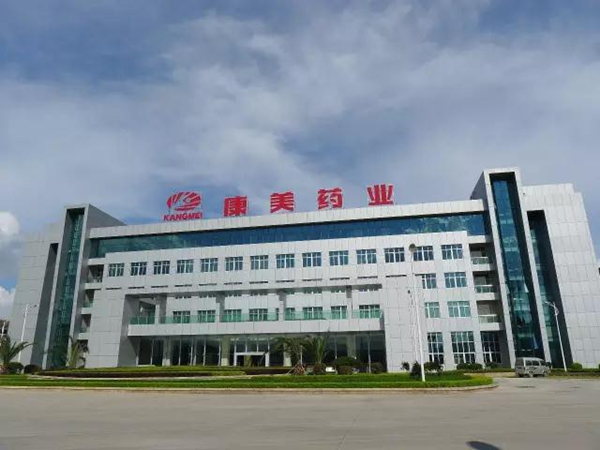 广东康美物流有限公司成功入选第六批《药品冷链物流运作规范》国标试点企业