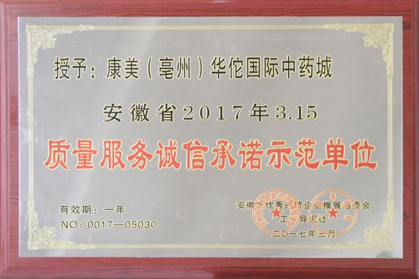 """康美(亳州)中药城获评省3·15""""质量服务诚信承诺示范单位"""""""
