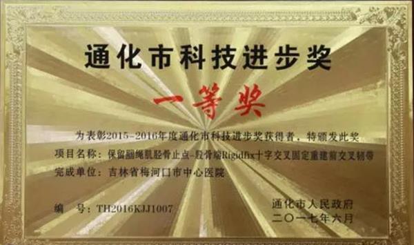 康美梅河口中心医院项目获通化市科技进步一等奖