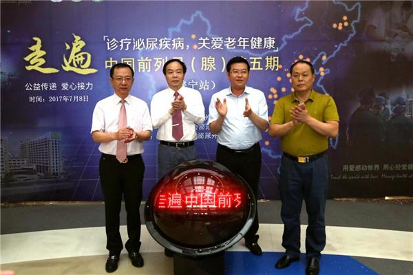 """""""走遍中国前列县""""大型公益活动启动仪式在康美医院盛大举行"""