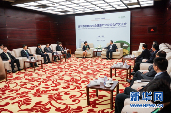 深圳市生物和生命健康产业投资合作交流会举行