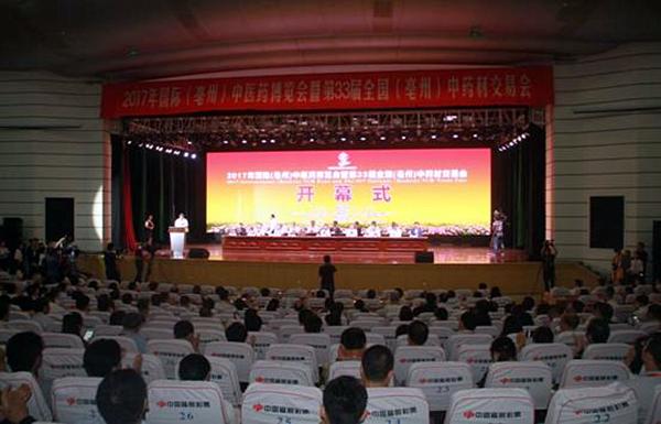 2017年国际(亳州)中医药博览会开幕