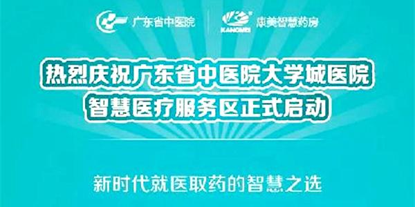 广东省中医院智慧医疗服务再升级:大学城智慧药房服务区正式启动
