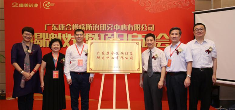 康美药业与广东省中医院携手成立慢病防治研究中心