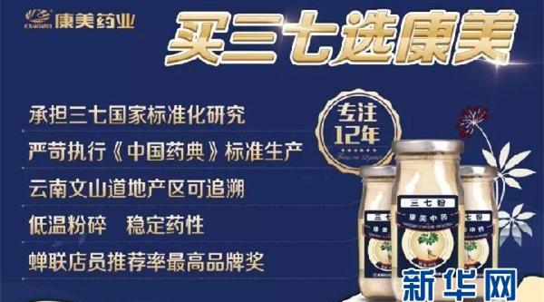 康美三七粉继续蝉联中国药店推荐率最高品牌!