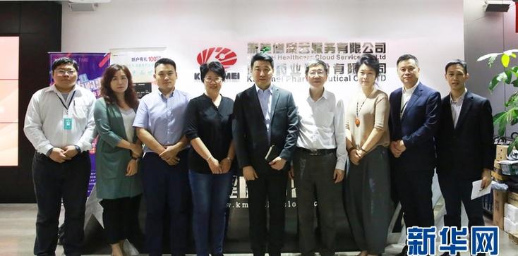 深圳市疾控中心主任夏俊杰等一行调研康美健康云