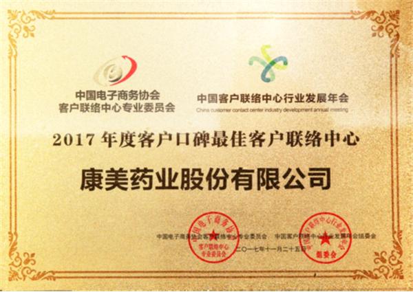 康美药业荣获两项中国客户联络中心奖