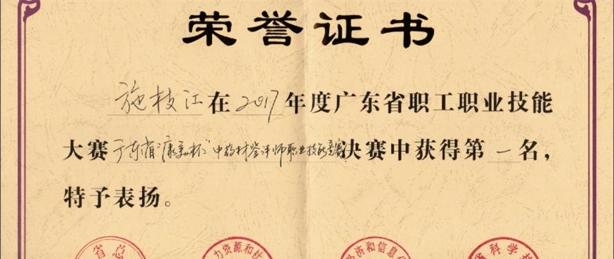 康美选手获得广东省中药材鉴评师职业技能竞赛第一名