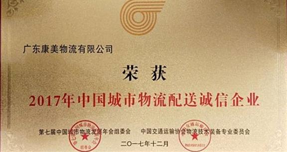 康美物流公司获评2017年中国城市物流配送诚信企业