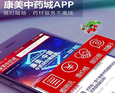 打造中药材一站式综合服务平台 康美中药城APP上线