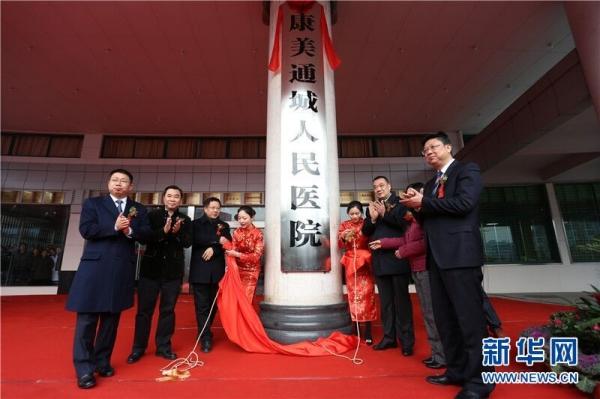 康美通城人民医院揭牌  湖北医疗服务增添新动力